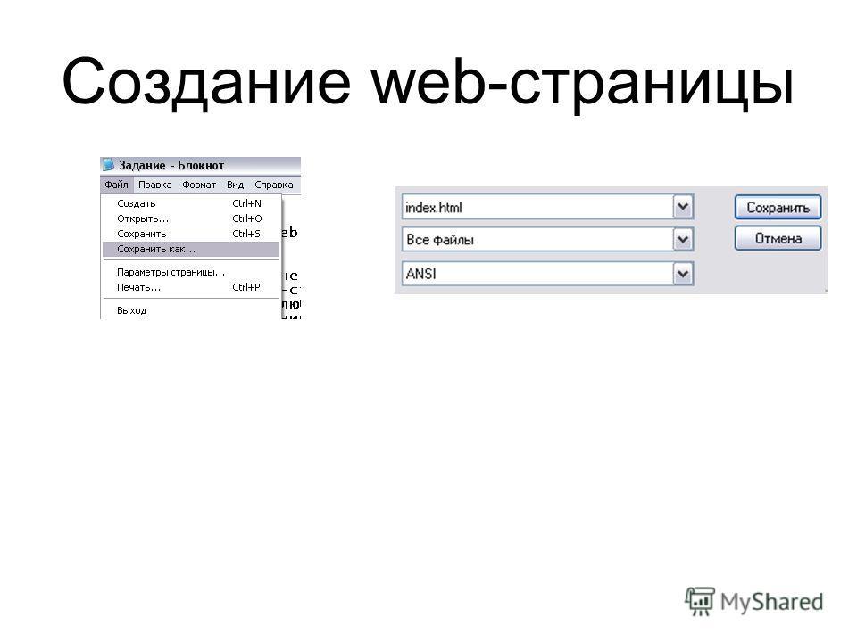 Создание web-страницы