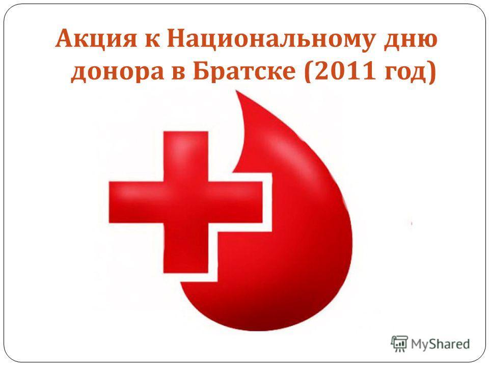 Акция к Национальному дню донора в Братске (2011 год )