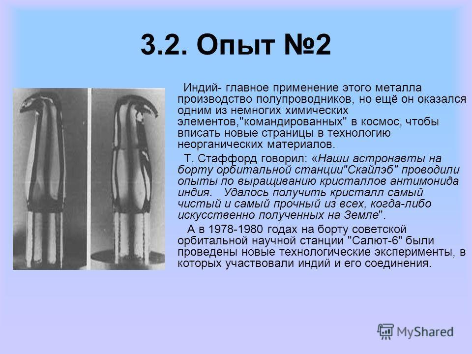 3.2. Опыт 2 Индий- главное применение этого металла производство полупроводников, но ещё он оказался одним из немногих химических элементов,