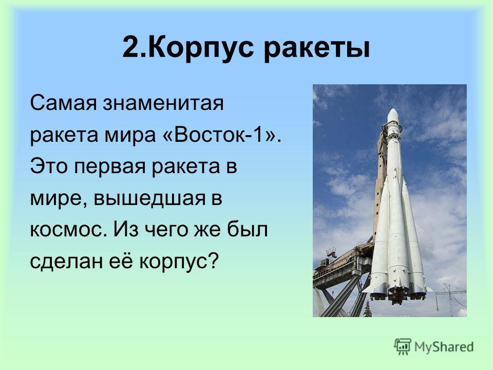 2. Корпус ракеты Самая знаменитая ракета мира «Восток-1». Это первая ракета в мире, вышедшая в космос. Из чего же был сделан её корпус?