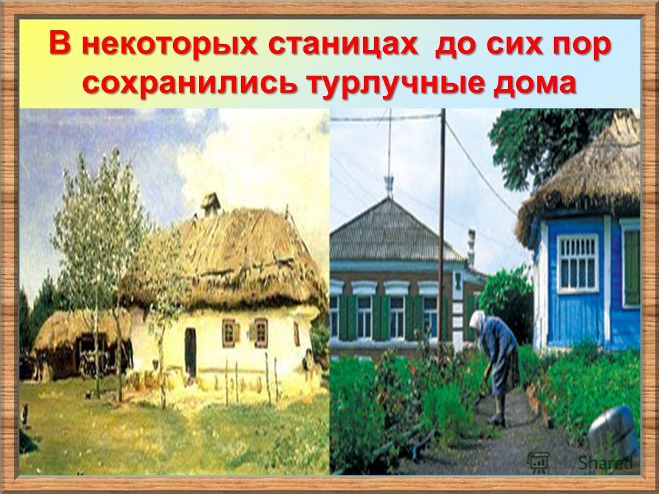 В некоторых станицах до сих пор сохранились турлучные дома