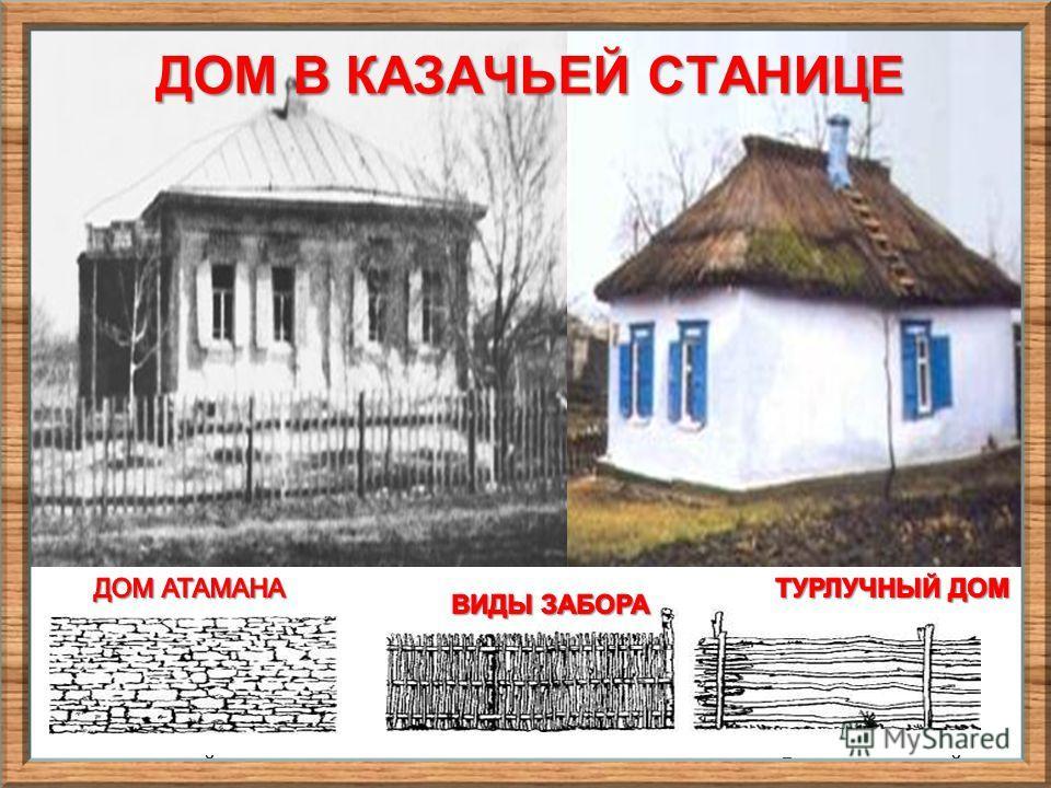 ДОМ В КАЗАЧЬЕЙ СТАНИЦЕ каменный плетень забор из жердей