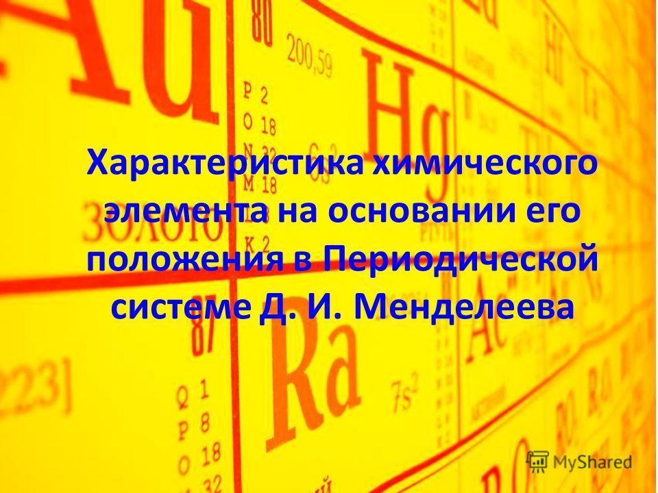 Характеристика химического элемента на основании его положения в Периодической системе Д. И. Менделеева