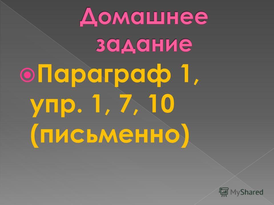 Параграф 1, упр. 1, 7, 10 (письменно)