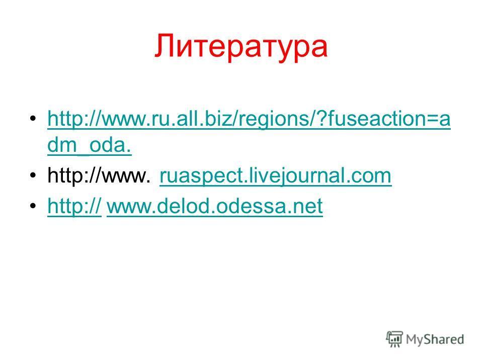 Литература http://www.ru.all.biz/regions/?fuseaction=a dm_oda.http://www.ru.all.biz/regions/?fuseaction=a dm_oda. http://www. ruaspect.livejournal.comruaspect.livejournal.com http:// www.delod.odessa.nethttp://www.delod.odessa.net