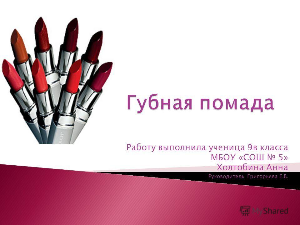 Работу выполнила ученица 9 в класса МБОУ «СОШ 5» Холтобина Анна Руководитель Григорьева Е.В.