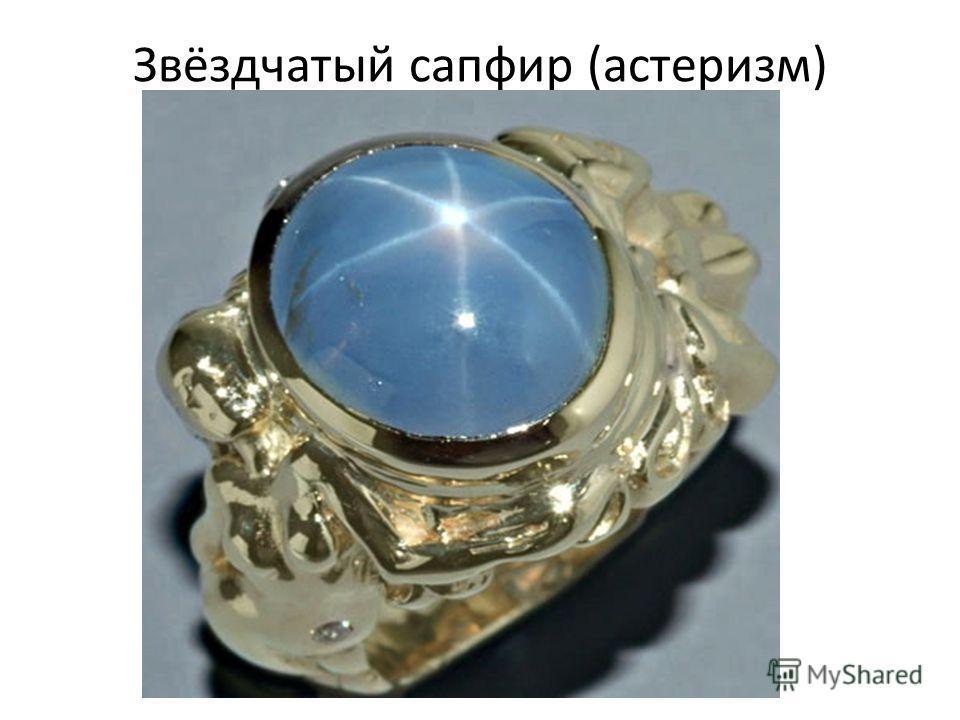 Звёздчатый сапфир (астеризм)