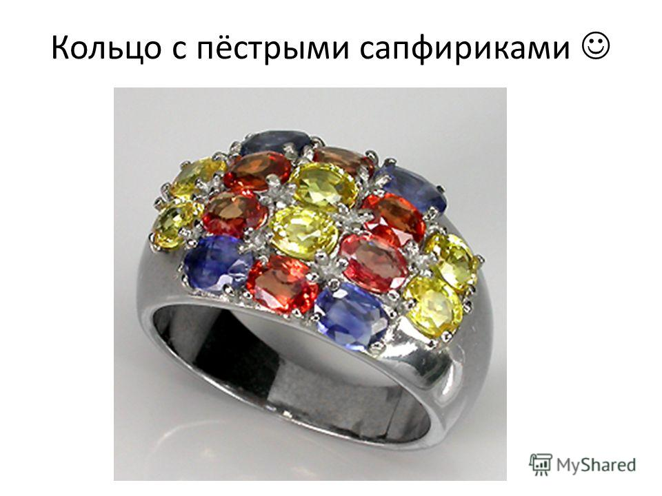 Кольцо с пёстрыми сапфириками