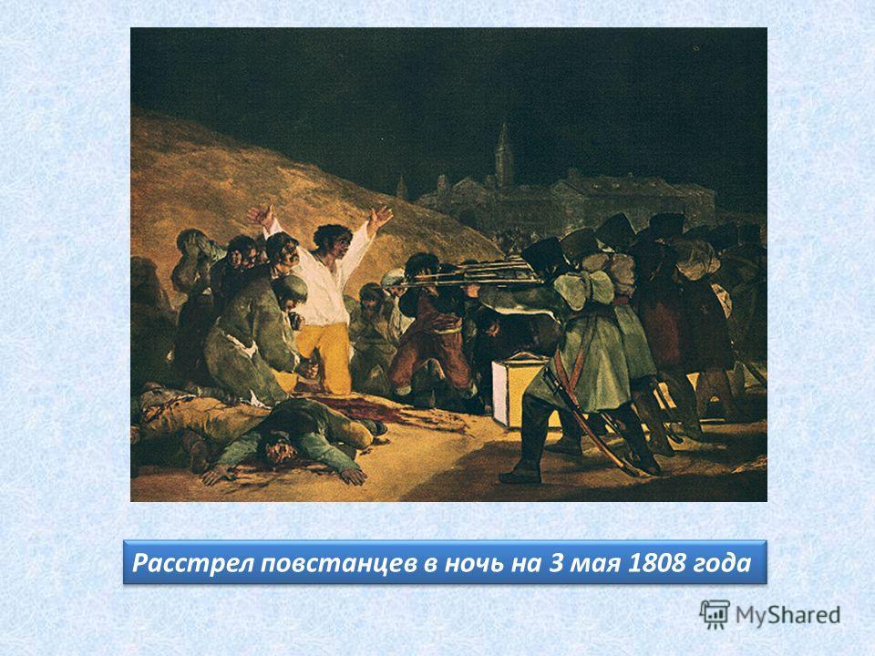 Расстрел повстанцев в ночь на 3 мая 1808 года