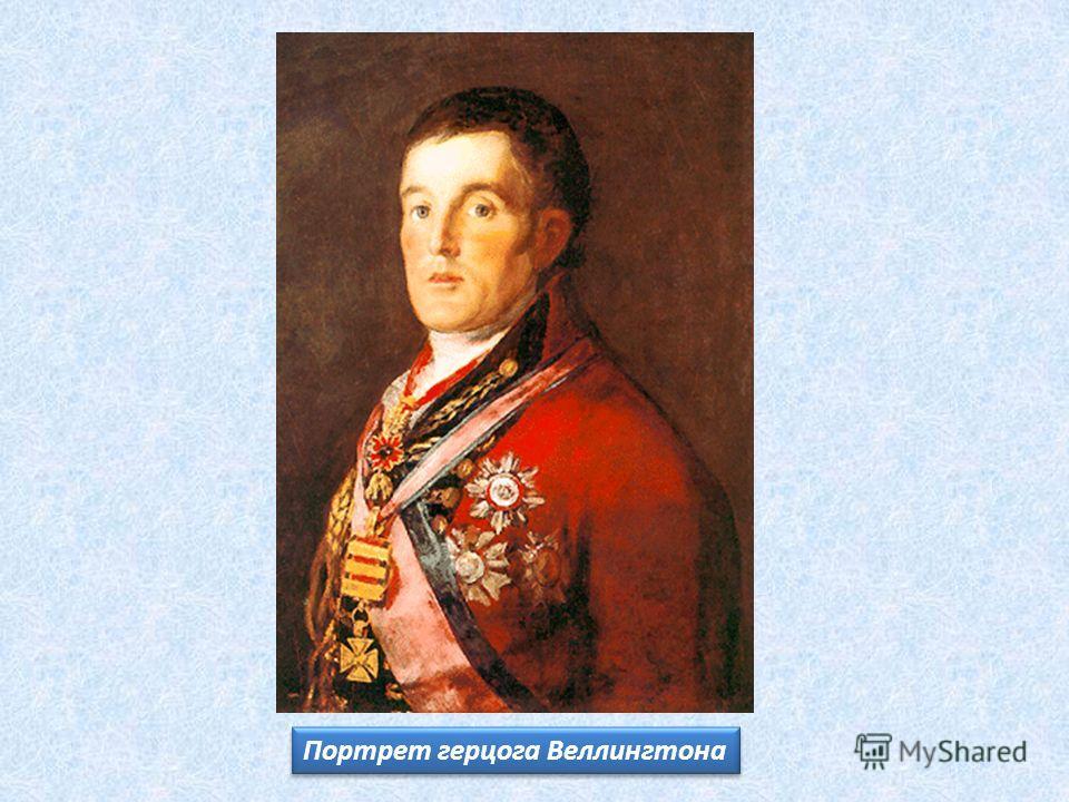 Портрет герцога Веллингтона