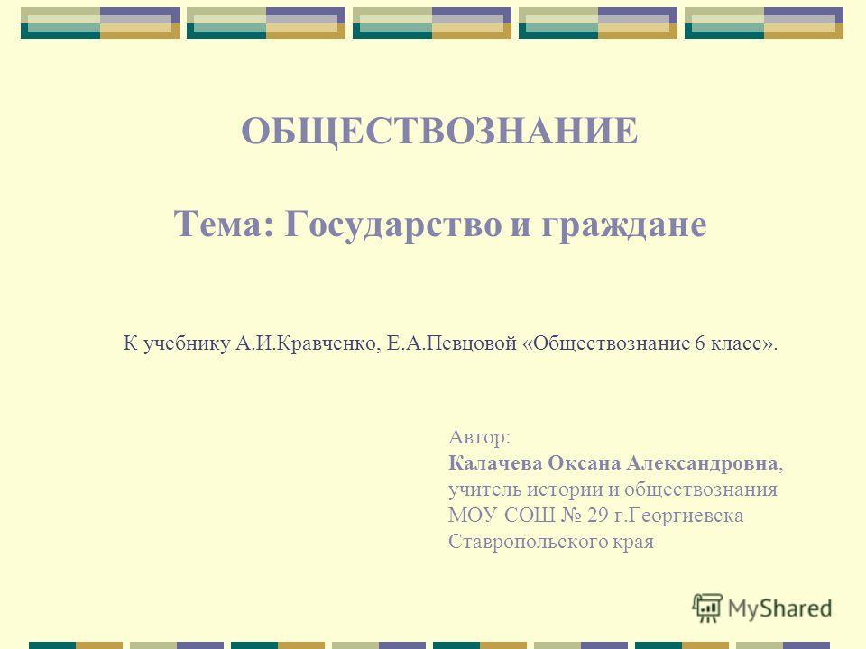 Темы обществознание 6 класс кравченко