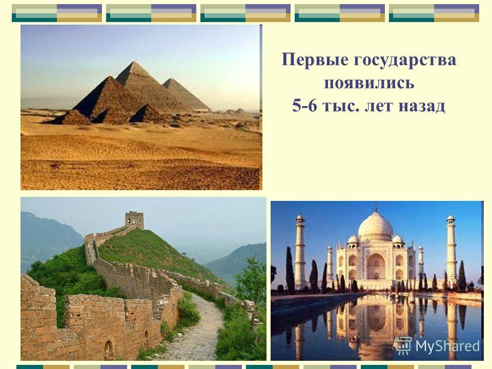 Первые государства появились 5-6 тыс. лет назад