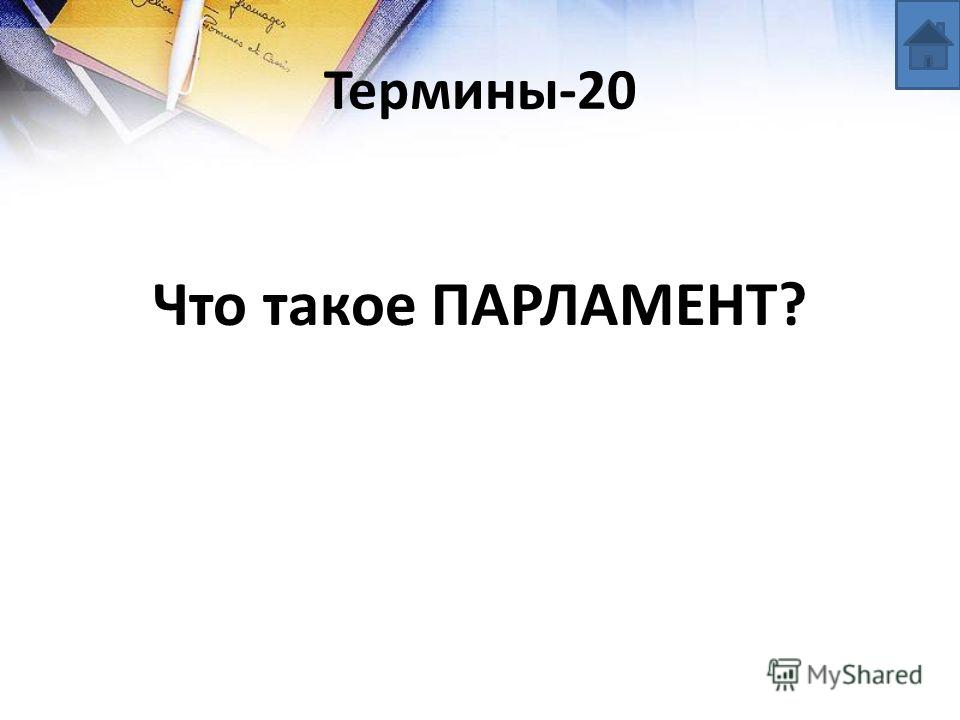 Термины-20 Что такое ПАРЛАМЕНТ?