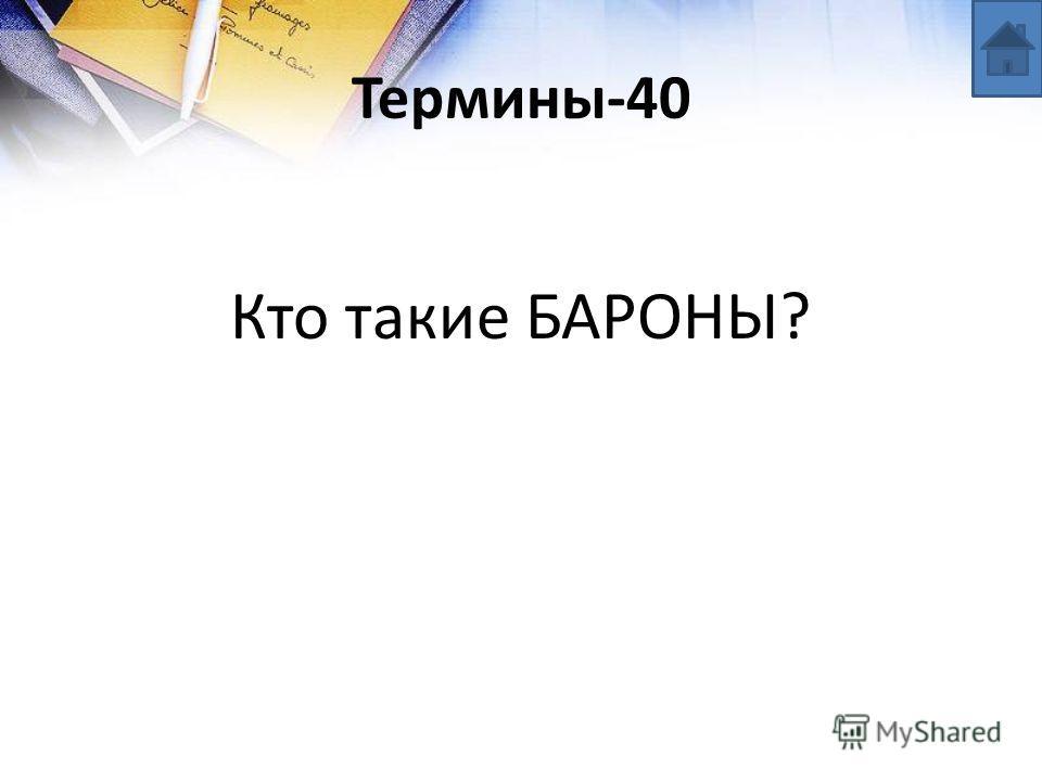Термины-40 Кто такие БАРОНЫ?