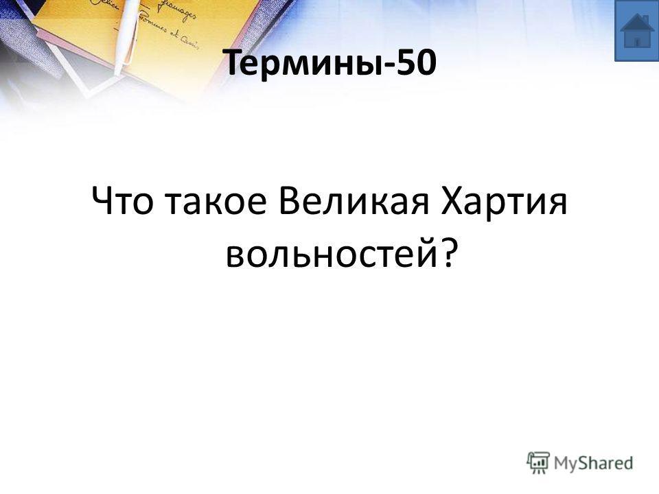 Термины-50 Что такое Великая Хартия вольностей?