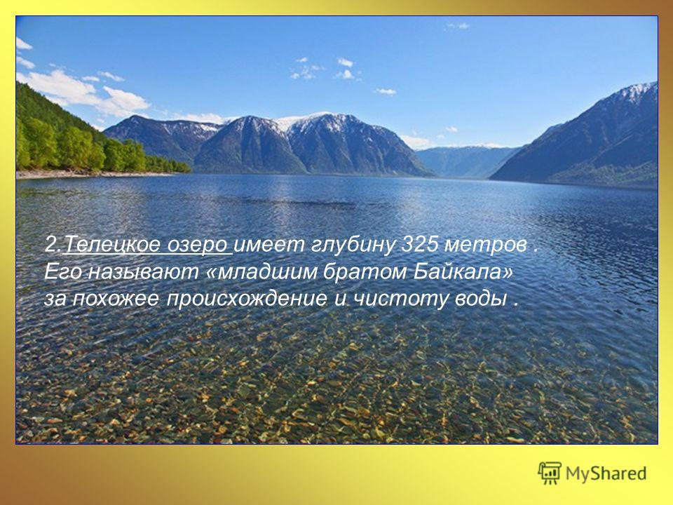 2. Телецкое озеро имеет глубину 325 метров. Его называют «младшим братом Байкала» за похожее происхождение и чистоту воды.
