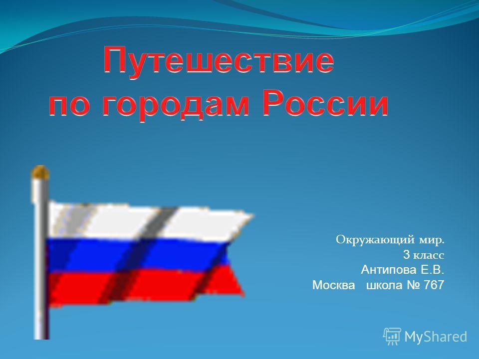 Окружающий мир. 3 класс Антипова Е.В. Москва школа 767