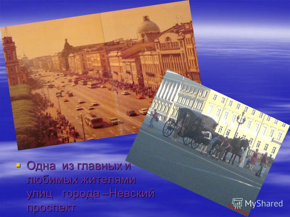 Одна из главных и любимых жителями улиц города –Невский проспект Одна из главных и любимых жителями улиц города –Невский проспект