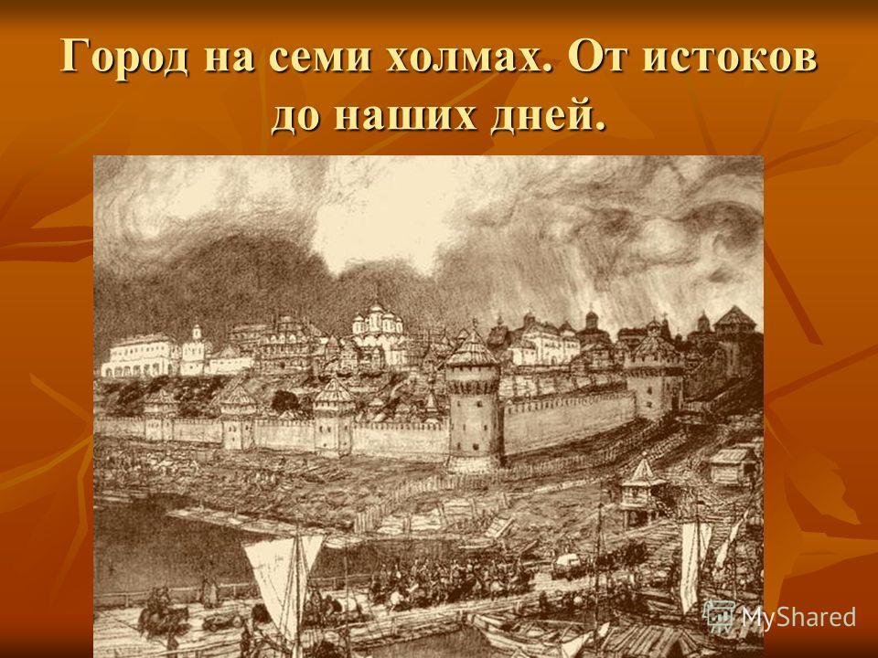 Город на семи холмах. От истоков до наших дней.