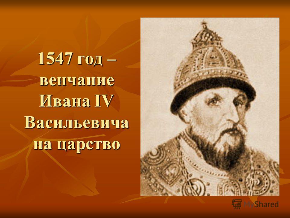 1547 год – венчание Ивана IV Васильевича на царство
