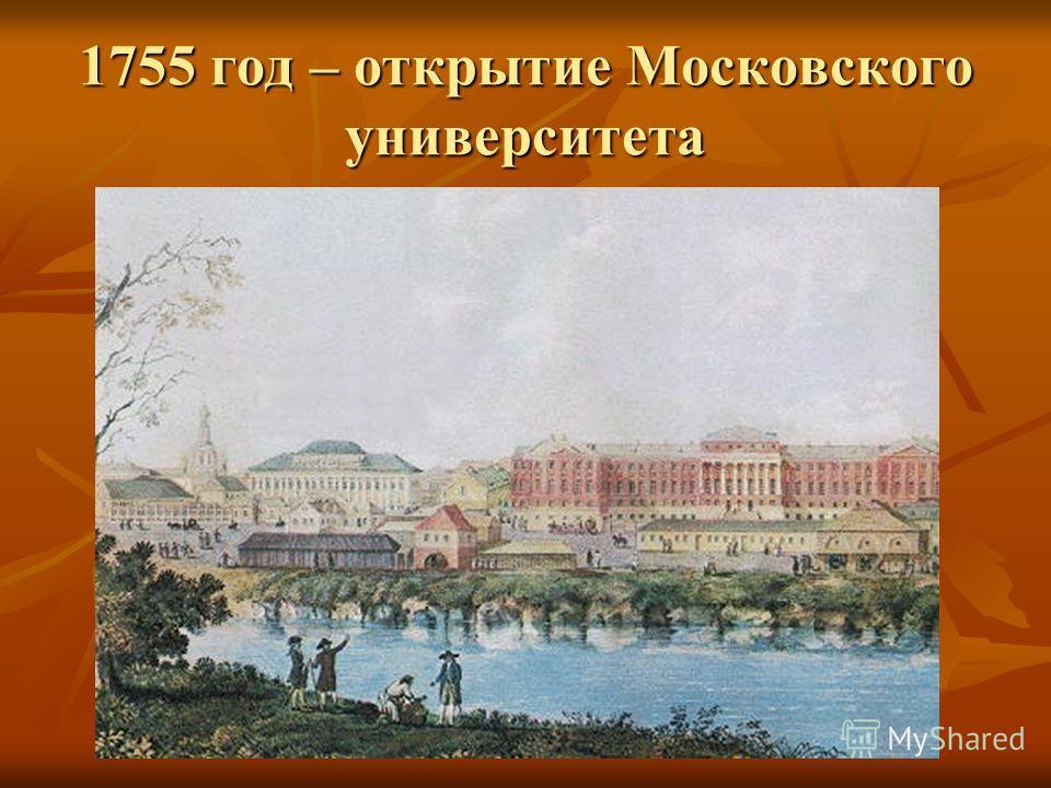 1755 год – открытие Московского университета