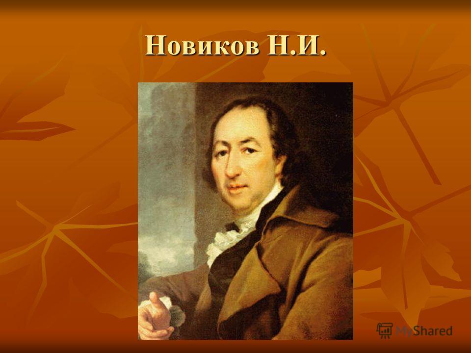 Новиков Н.И.