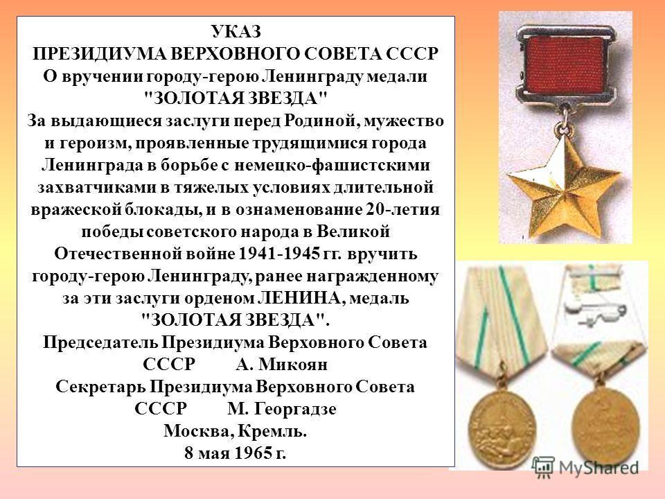 УКАЗ ПРЕЗИДИУМА ВЕРХОВНОГО СОВЕТА СССР О вручении городу-герою Ленинграду медали