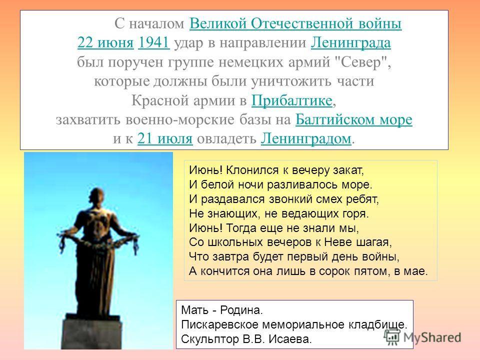 С началом Великой Отечественной войны Великой Отечественной войны 22 июня 22 июня 1941 удар в направлении Ленинграда 1941Ленинграда был поручен группе немецких армий
