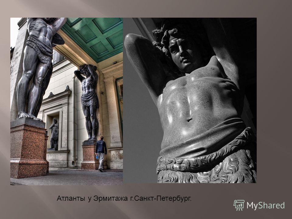 Атланты у Эрмитажа г.Санкт-Петербург.