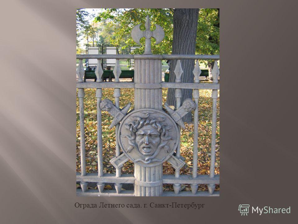 Ограда Летнего сада. г. Санкт - Петербург