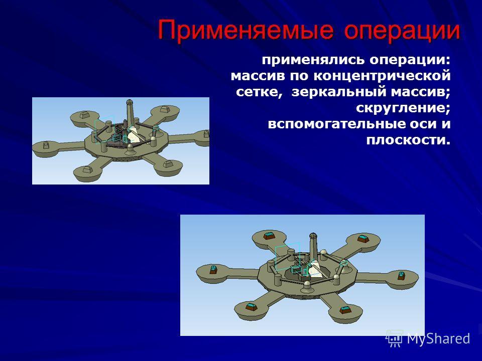 применялись операции: массив по концентрической сетке, зеркальный массив; скругление; вспомогательные оси и плоскости. Применяемые операции