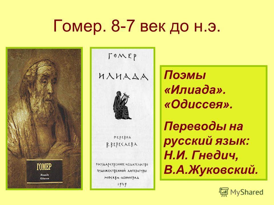 Гомер. 8-7 век до н.э. Поэмы «Илиада». «Одиссея». Переводы на русский язык: Н.И. Гнедич, В.А.Жуковский.