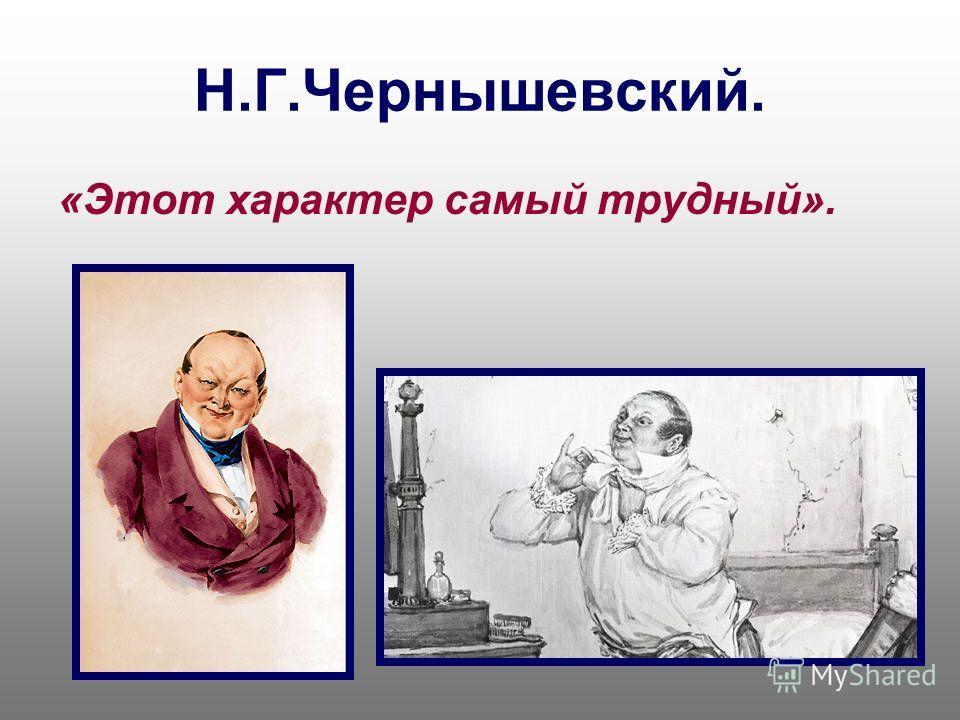Н.Г.Чернышевский. «Этот характер самый трудный».
