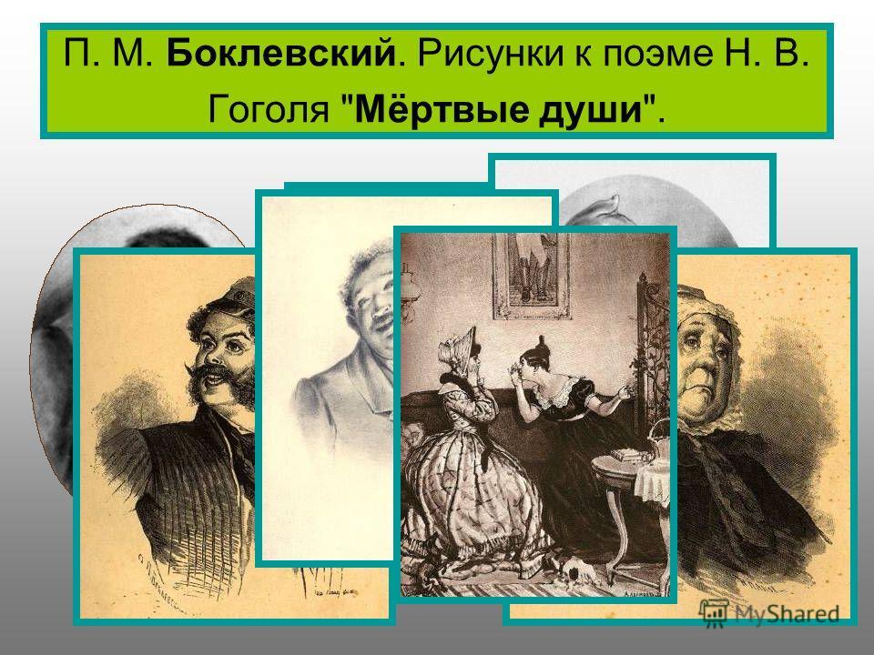Рисунок к поэме н. в. гоголя мертвые души