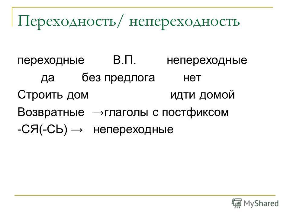 Переходность/ непереходность переходные В.П. непереходные да без предлога нет Строить дом идти домой Возвратные глаголы с постфиксом -СЯ(-СЬ) непереходные