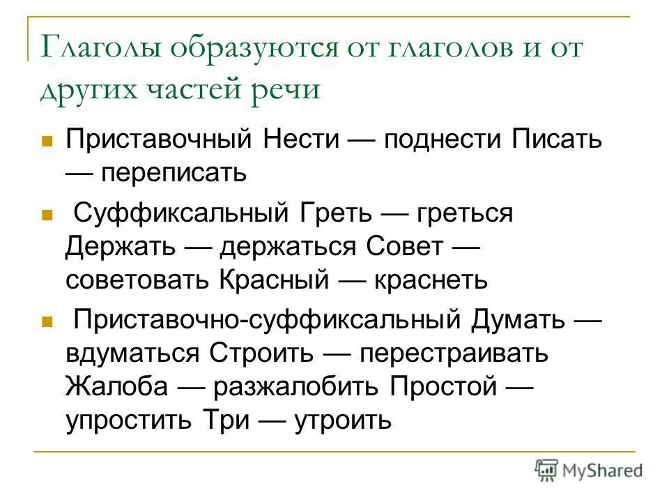 глаголы во всех формах с ь знаком
