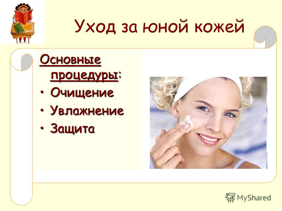 Уход за юной кожей Основные процедуры: Очищение Очищение Увлажнение Увлажнение Защита Защита