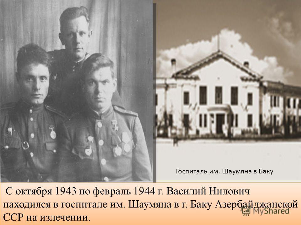 На фото внизу справа В. Н. Исайченко Госпиталь им. Шаумяна в Баку С октября 1943 по февраль 1944 г. Василий Нилович находился в госпитале им. Шаумяна в г. Баку Азербайджанской ССР на излечении.