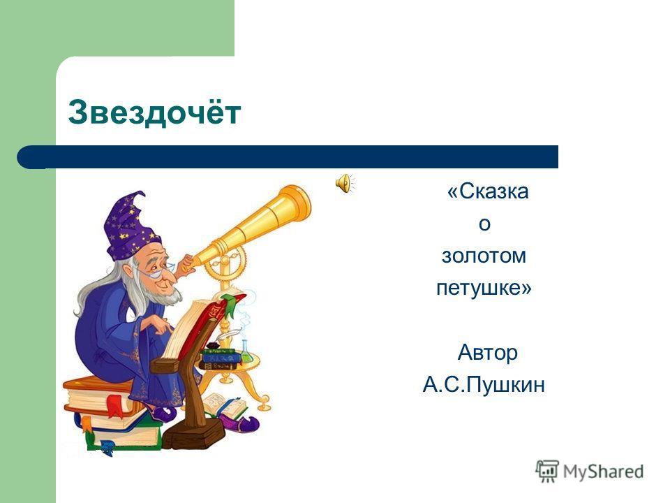 Звездочёт «Сказка о золотом петушке» Автор А.С.Пушкин