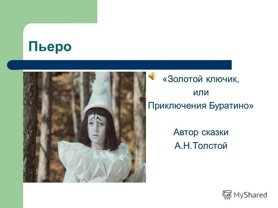 Пьеро «Золотой ключик, или Приключения Буратино» Автор сказки А.Н.Толстой