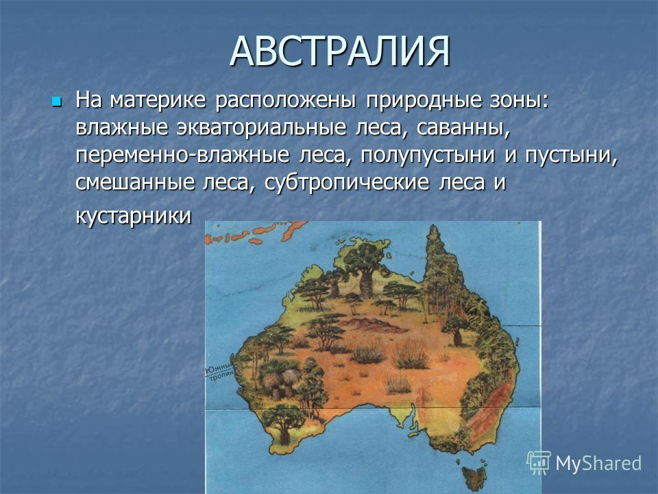 «…Этот край – самый любопытный на земном шаре! Его возникновение, растения, климат – все это удивляло, удивляет и еще удивит… Самая причудливая, самая нелогичная страна из всех, когда – либо существовавших!» так описал Австралию один из героев Жюля В
