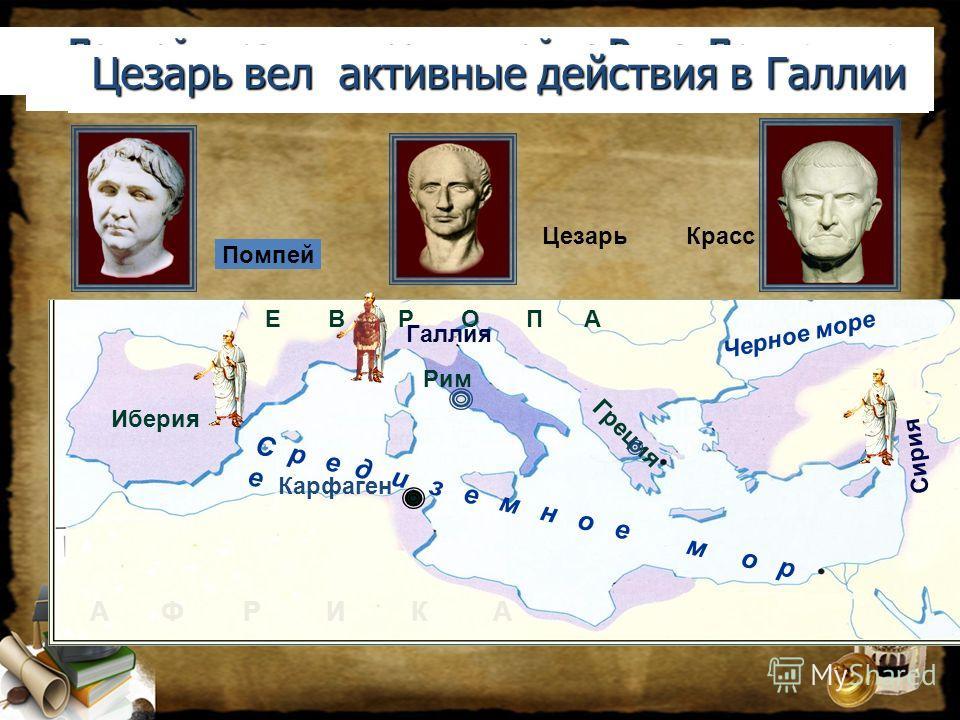 В 56 г. до н.э. Красс погиб в Азии. Триумвират распался. А Ф Р И К А Е В Р О П А С р е д и з е м н о е м о р е Черное море Рим Иберия Греция Карфаген Сирия Галлия Цезарь Помпей Красс Помпей управлял провинцией из Рима. Примкнул к сенаторам, сторонник
