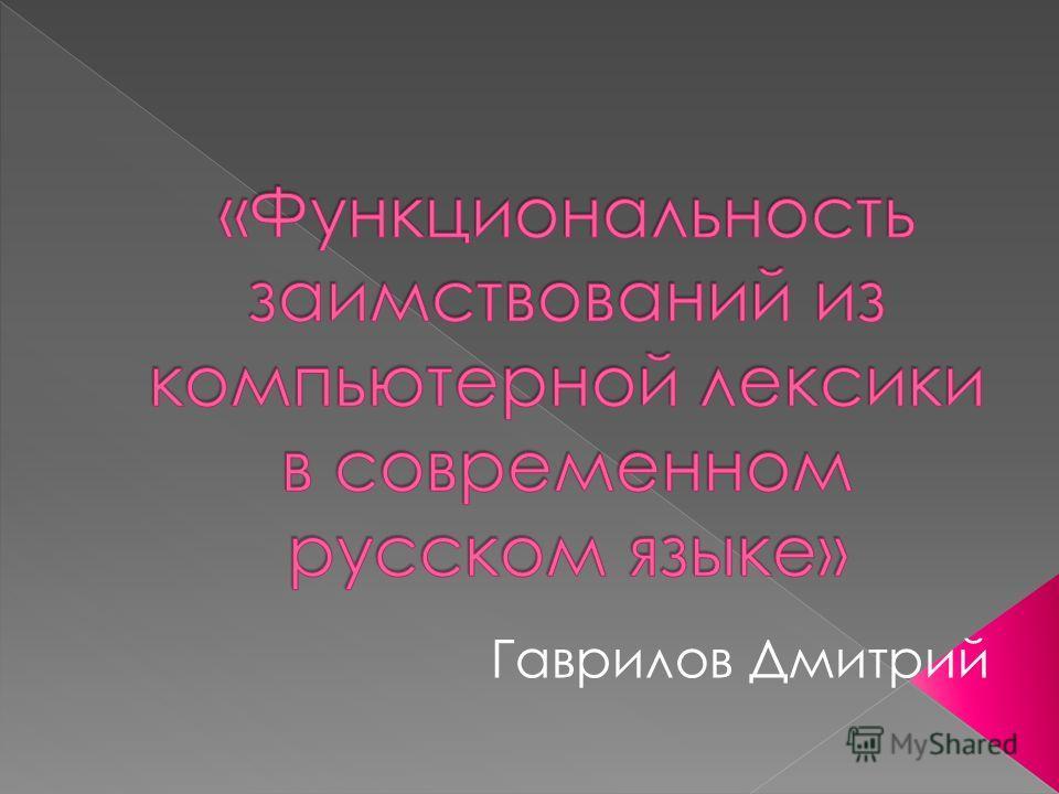 Гаврилов Дмитрий