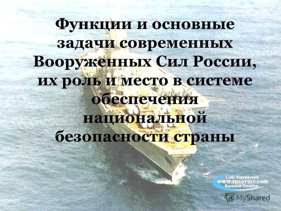 Функции и основные задачи современных Вооруженных Сил России, их роль и место в системе обеспечения национальной безопасности страны