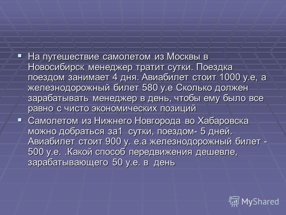На путешествие самолетом из Москвы в Новосибирск менеджер тратит сутки. Поездка поездом занимает 4 дня. Авиабилет стоит 1000 у.е, а железнодорожный билет 580 у.е Сколько должен зарабатывать менеджер в день, чтобы ему было все равно с чисто экономичес