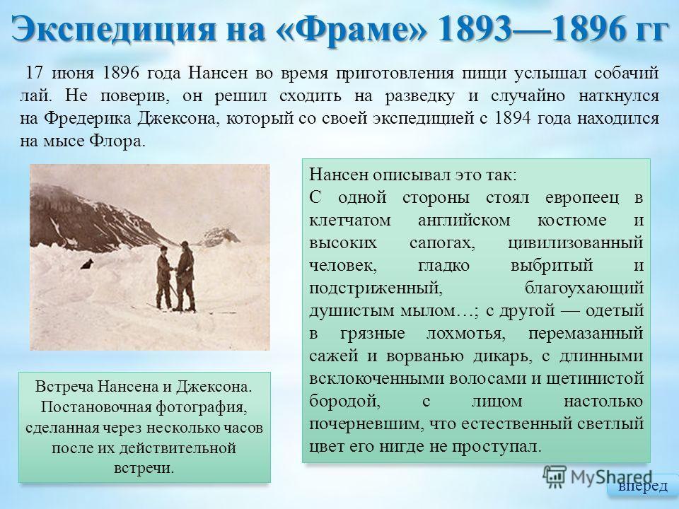 Экспедиция на « Фраме » 18931896 гг Встреча Нансена и Джексона. Постановочная фотография, сделанная через несколько часов после их действительной встречи. Нансен описывал это так: С одной стороны стоял европеец в клетчатом английском костюме и высоки