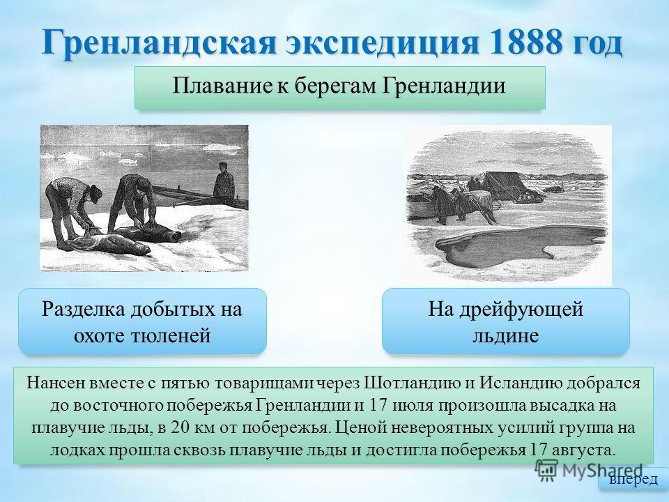 Гренландская экспедиция 1888 год Плавание к берегам Гренландии Разделка добытых на охоте тюленей На дрейфующей льдине Нансен вместе с пятью товарищами через Шотландию и Исландию добрался до восточного побережья Гренландии и 17 июля произошла высадка