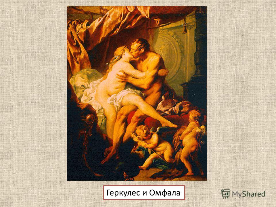 Геркулес и Омфала