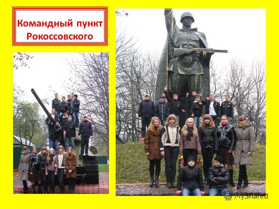 Командный пункт Рокоссовского
