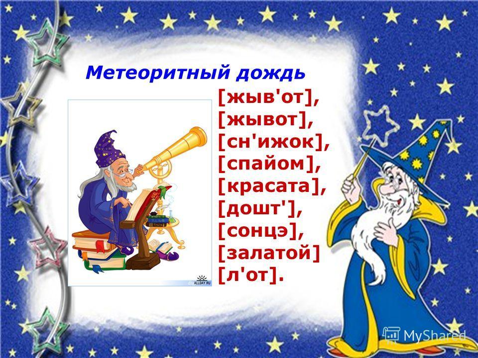 Метеоритный дождь [жыв'от], [живот], [сн'ижок], [спайком], [красота], [дошт'], [сонцэ], [залатой] [л'от].